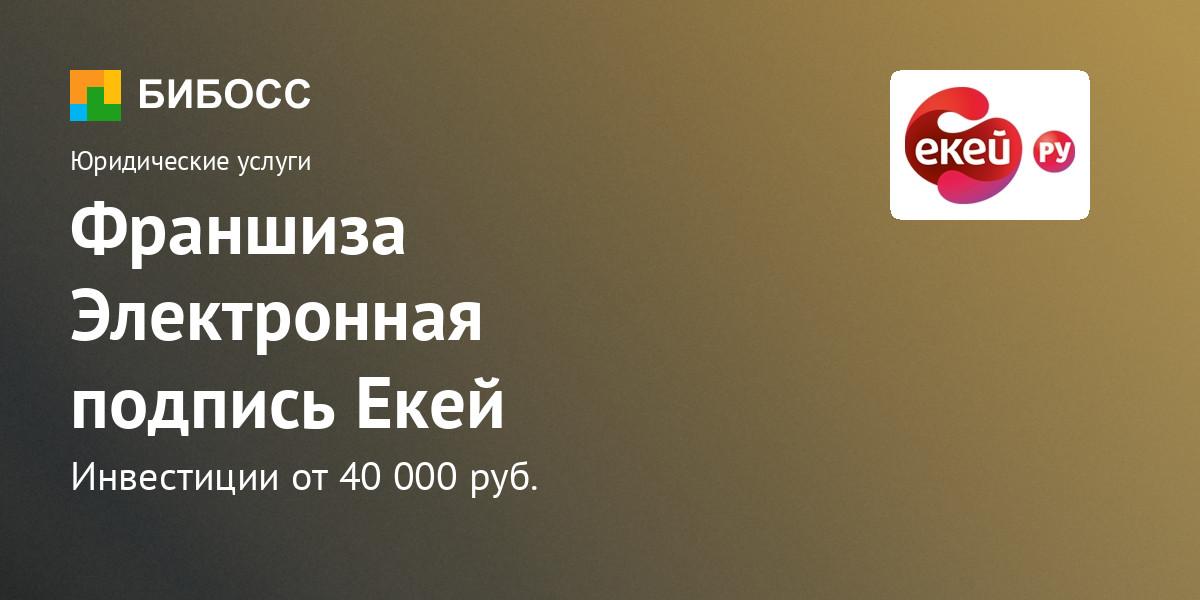Франшиза Электронная подпись Екей