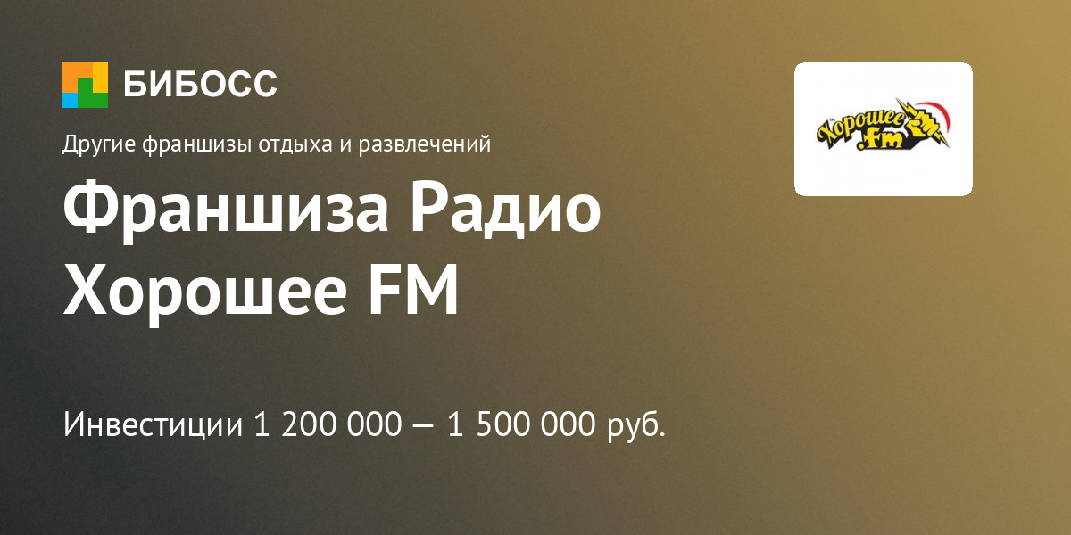Франшиза Радио Хорошее FM