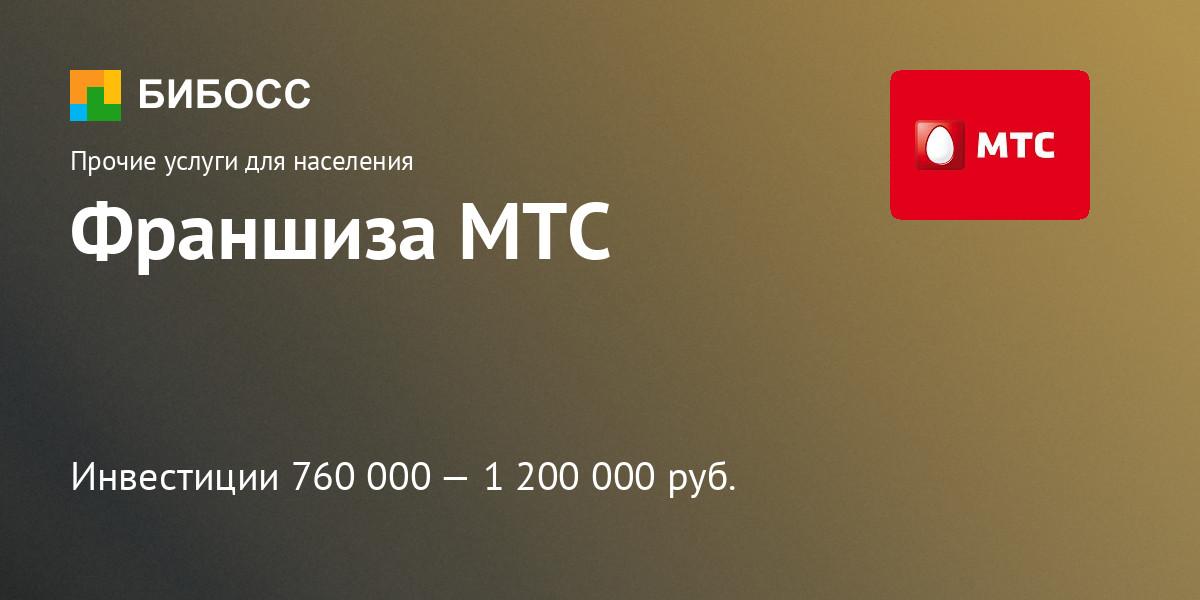 Франшиза мтс оператор сотовой связи