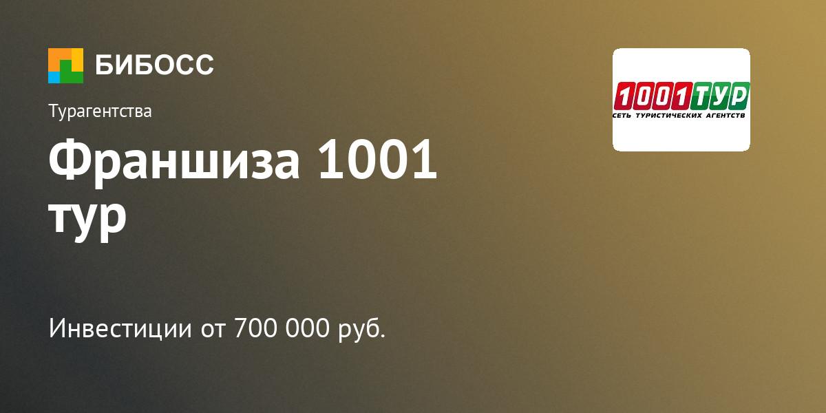 Франшиза 1001 тур