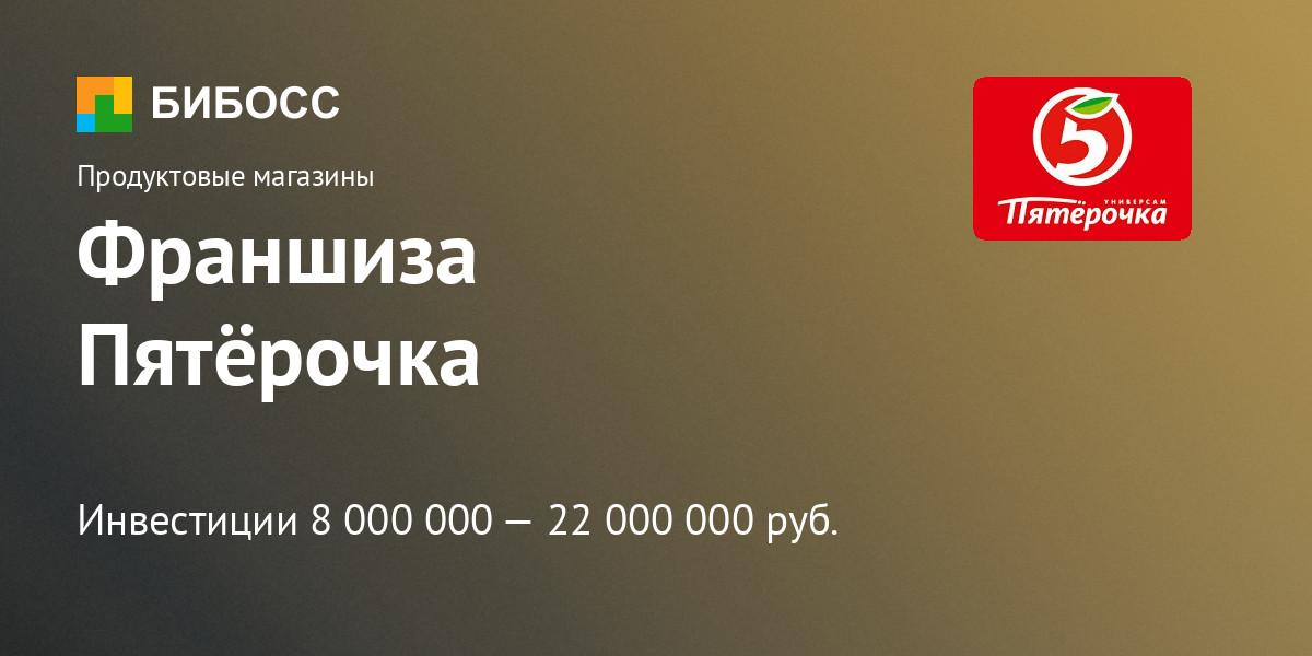 Франшиза Пятёрочка