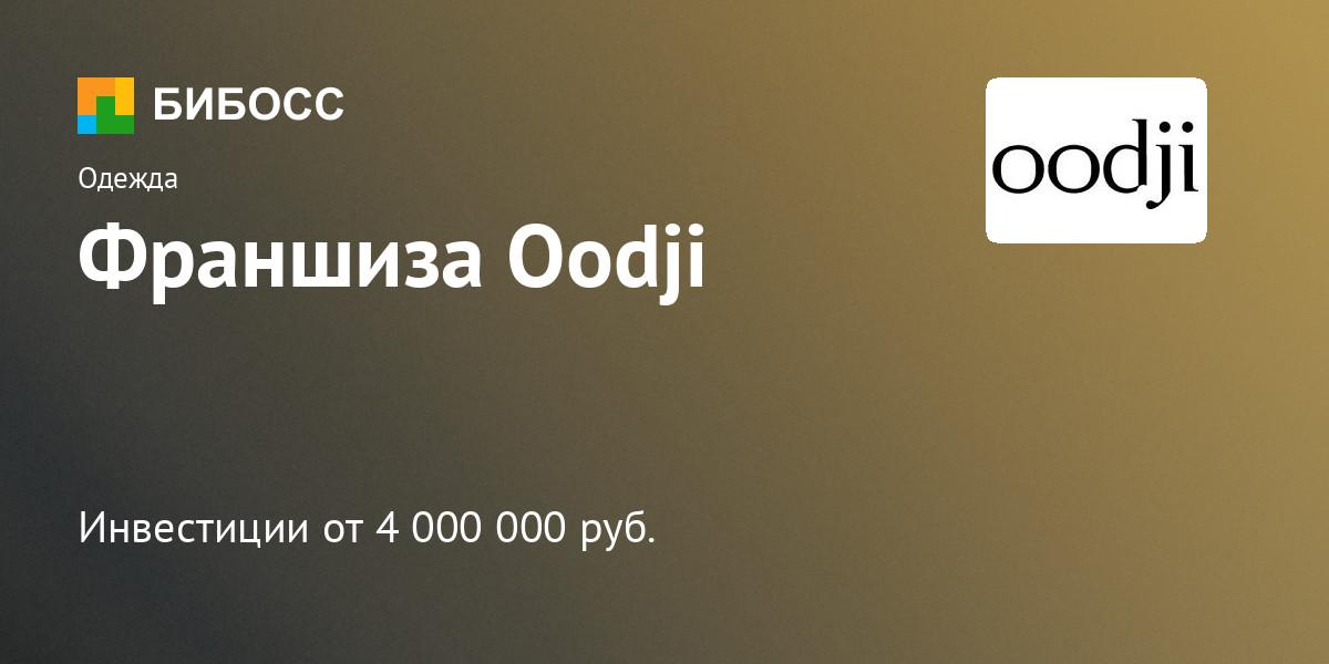 Франшиза Oodji