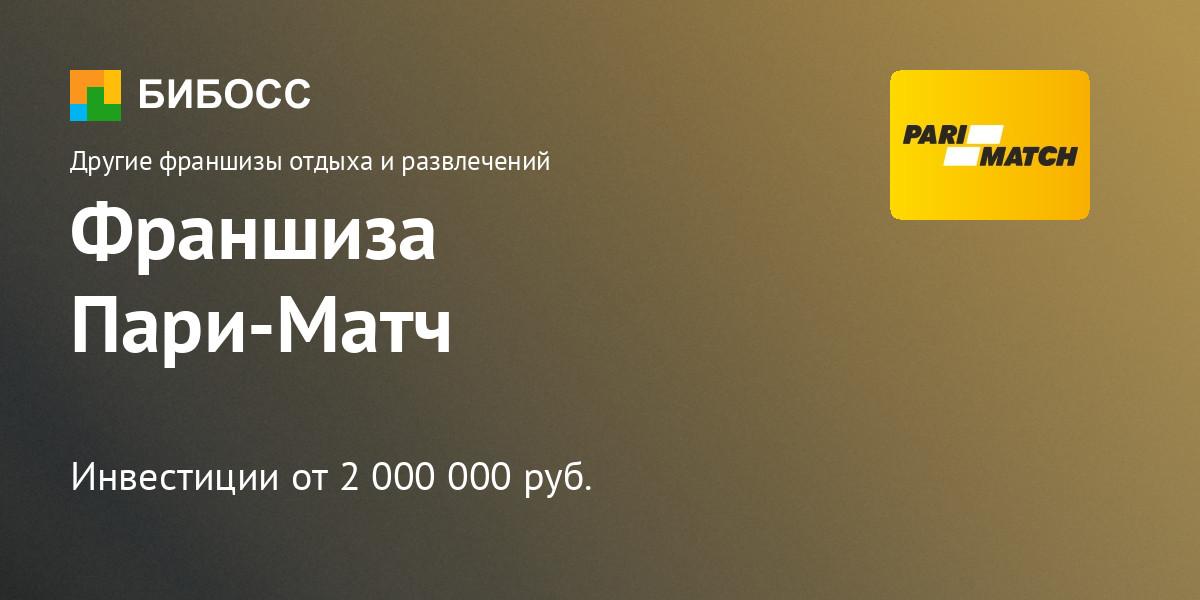 франшиза букмекерской конторы украина