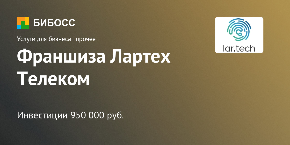 Франшиза Лартех Телеком