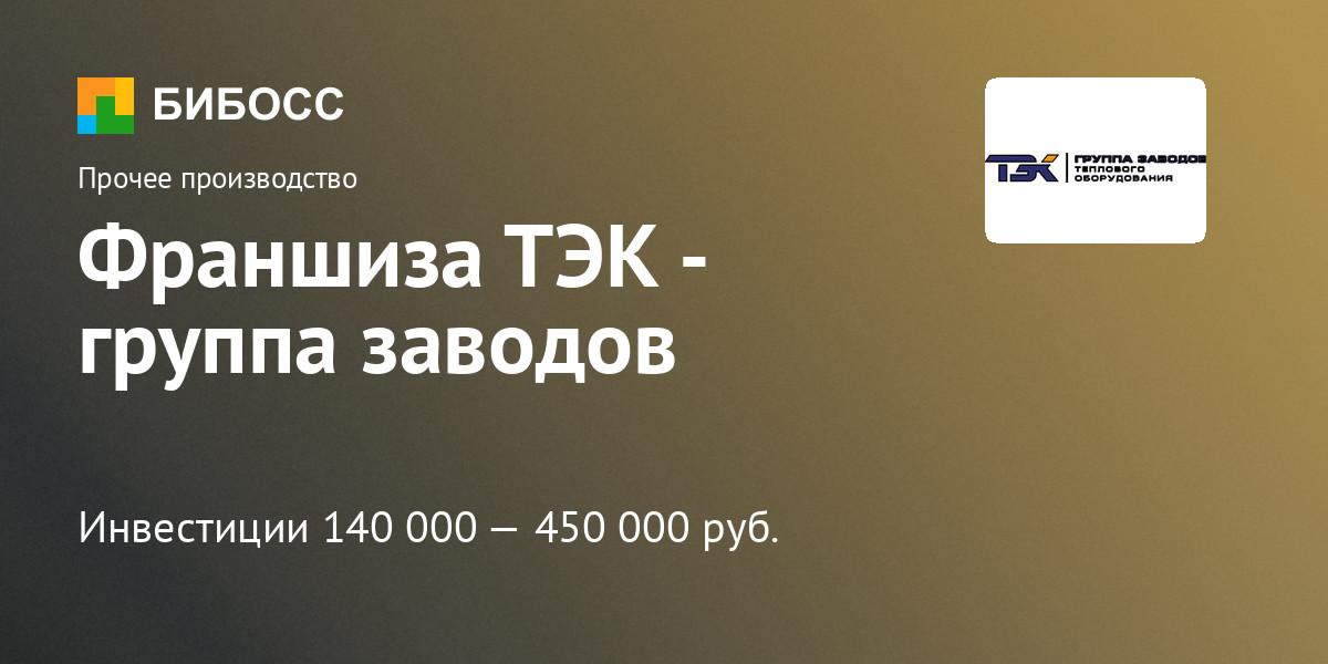 Франшиза ТЭК - группа заводов