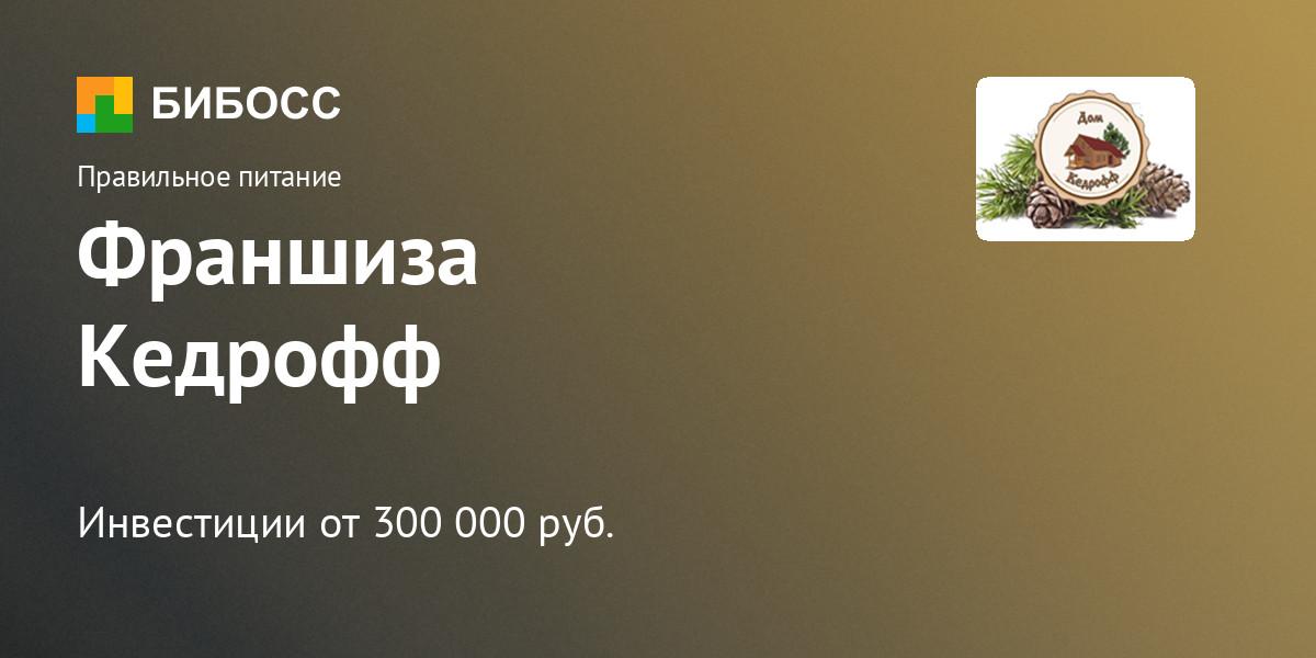 Франшиза Кедрофф