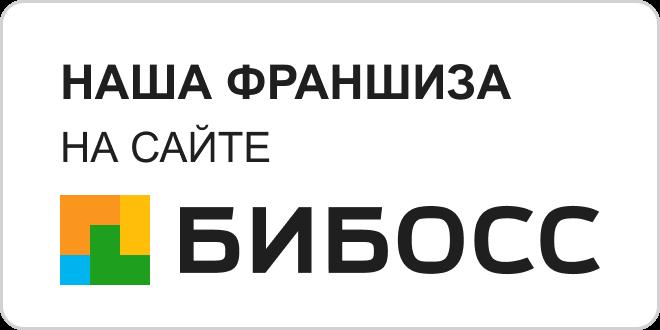 Франшиза Первый Центр Брака и Семьи на БИБОСС