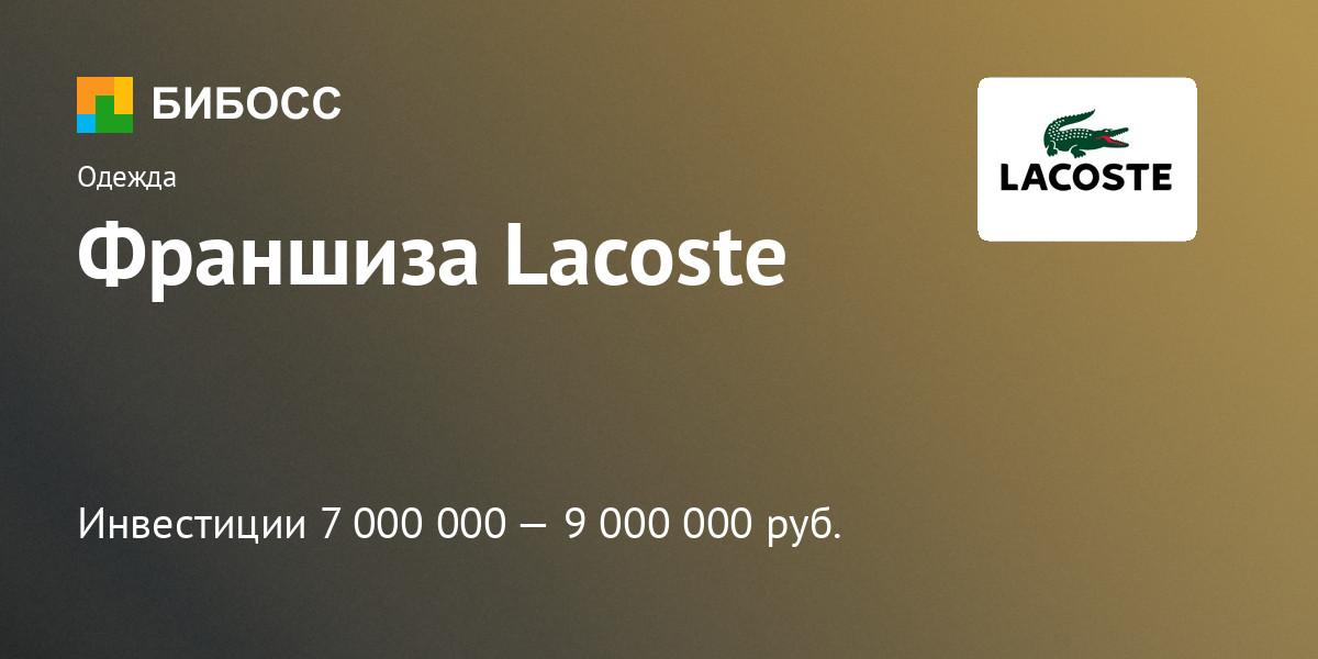 Франшиза Lacoste