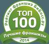 Рейтинг ТОП 100 франшиз 2014 Бибосс.ру