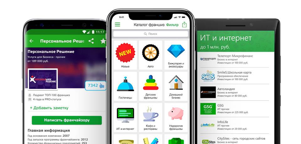 68f9b0562f4 Приложение Каталог франшиз для мобильных телефонов – удобный способ  подобрать выгодное франчайзинговое предложение.