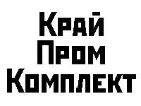 КрайПромКомплект