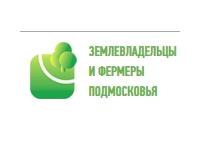 ООО «ЗЕМЛЕВЛАДЕЛЬЦЫ И ФЕРМЕРЫ ПОДМОСКОВЬЯ»