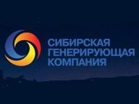 «Сибирская генерирующая компания»