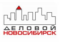 Деловой Новосибирск