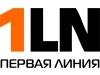 Первая линия 1LN