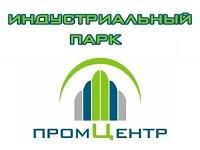Индустриальный парк ООО «ПромЦентр»