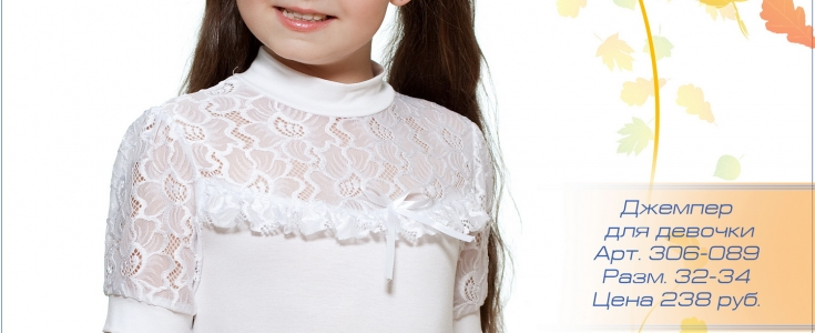 4521a77aa44a ООО Сева-Трикотаж - Детская одежда купить оптом Курск