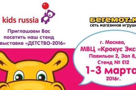 """Франшиза """"БЕГЕМОТиК"""" приглашает посетить выставку KIDS RUSSIA 2016"""