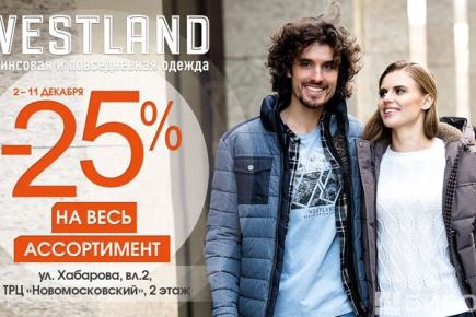 WESTLAND в Новой Москве