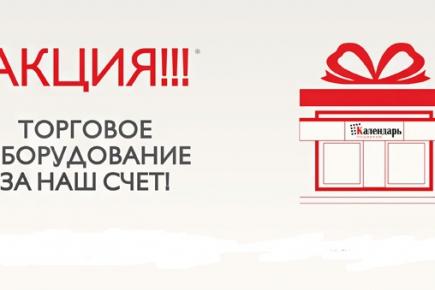 Акция для новых партнеров сети Календарь подарков: «Торговое оборудование за наш счет!»
