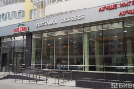 «Папа Джонс» открывает четвертый ресторан в Екатеринбурге
