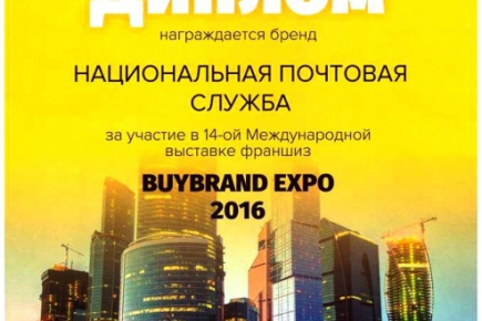 НПС на «BUYBRAND Expo 2016»
