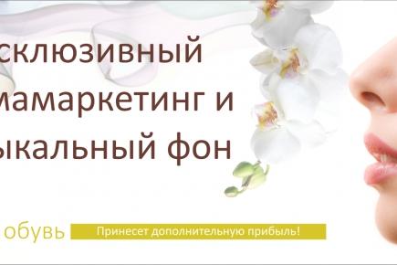 Скоро открытие нового магазина обуви MIO в Нижнекамске