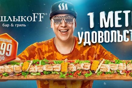 Сеть гриль-баров ШашлыкоFF - теперь международный формат
