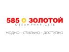 Франшиза Золотой/585