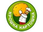 Франшиза Крошка Картошка