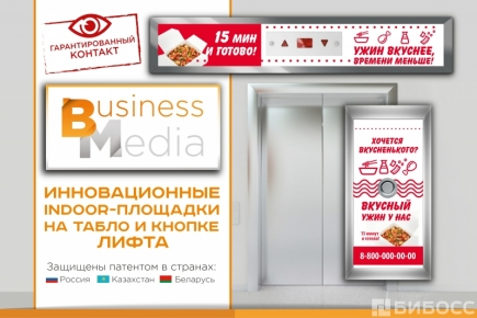 Новый продукт от опытного франчайзора: реклама на табло лифта