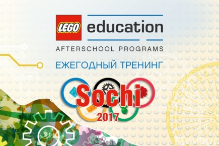 Ежегодный Тренинг для партнеров LEGO® Education Afterschool Programs
