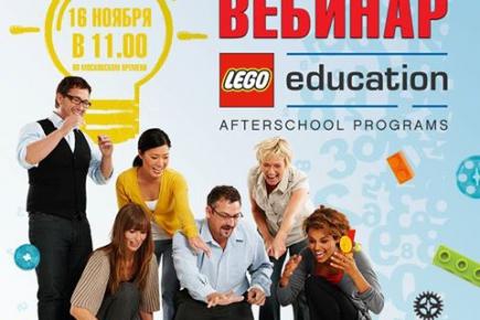 Ежегодный вебинар EGO® Education Afterschool Programs