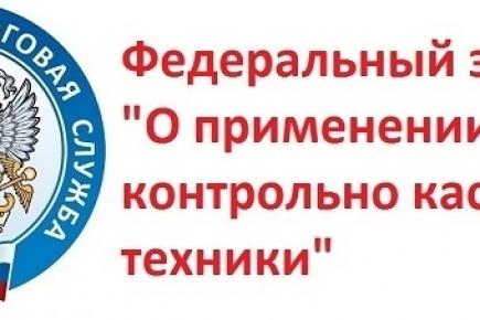 НОВЫЕ ПОПРАВКИ К ФЗ-54