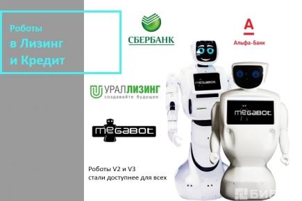 Promobot v.2 и v.3 стали доступнее для заказчиков
