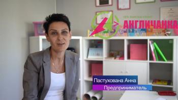 Анна Пастухова
