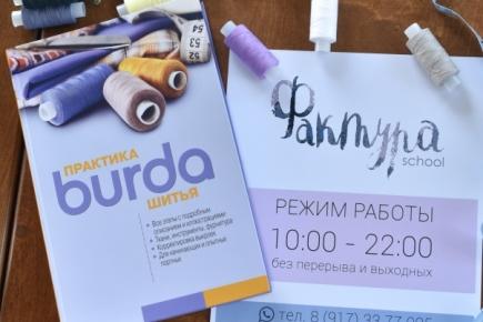 Открытие Фактуры в Волгограде!