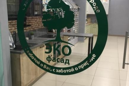 Открытие второго салона VERNO кухни в г. Челябинск