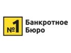 Франшиза Банкротное Бюро №1
