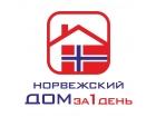 Франшиза Норвежский дом