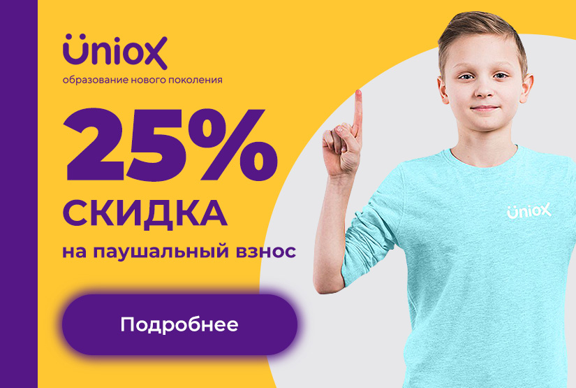 Uniox