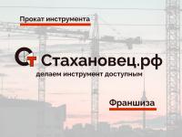 Стахановец.рф