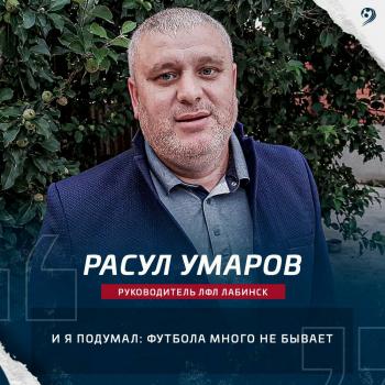 Расул Умаров