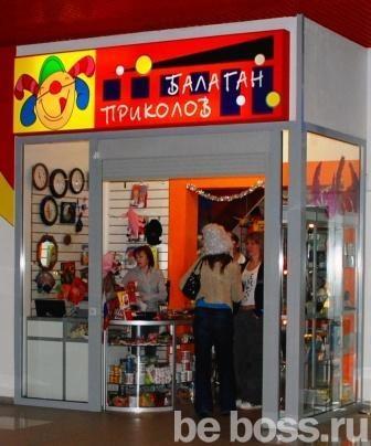 Балаган Приколов магазины подарков: beboss.ru/franchise/520