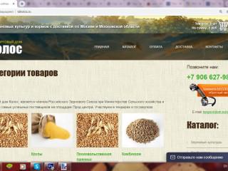 Продам бизнес по продаже зерна +ООО (НДС 10%)