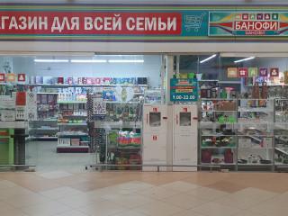 Магазины товаров для дома в г.Витебске (Беларусь)