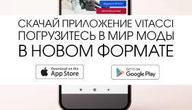 Мобильное приложение VITACCI уже доступно для скачивания!