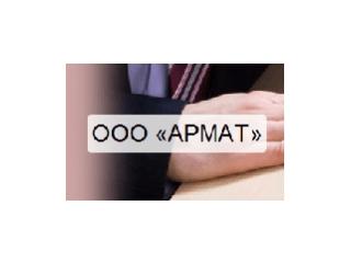 ООО «АРМАТ»