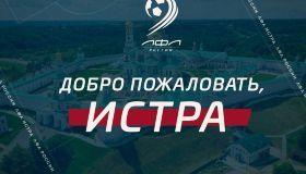 Истра - новый город во франшизе ЛФЛ России