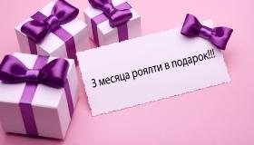 Забирайте свои подарки!